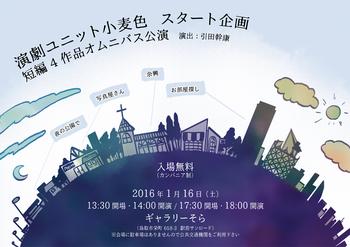 オムニバス公演チラシ表.jpg
