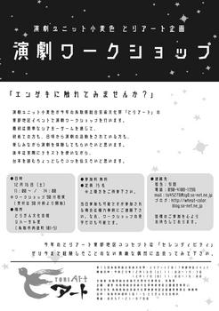 20171216とりアートワークショップチラシ.jpg